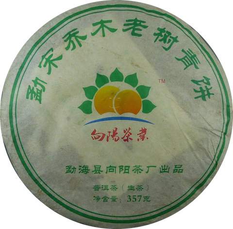 2013 MengSong Qiao Mu Lao Shu Raw Tea Cake (in gift box)