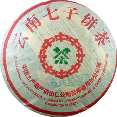 1998 Imperial Collection Pu-erh Tea Cake (Cooked/Shou)