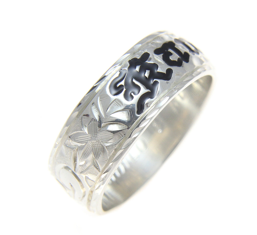 SOLID 925 STERLING SILVER PERSONALIZED CUSTOM 8MM HAWAIIAN RING BLACK ENAMEL