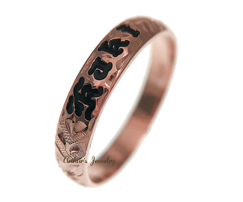 14K PINK ROSE GOLD CUSTOM HAND ENGRAVED HAWAIIAN PRINCESS PLUMERIA SCROLL BLACK ENAMEL BAND RING 4MM