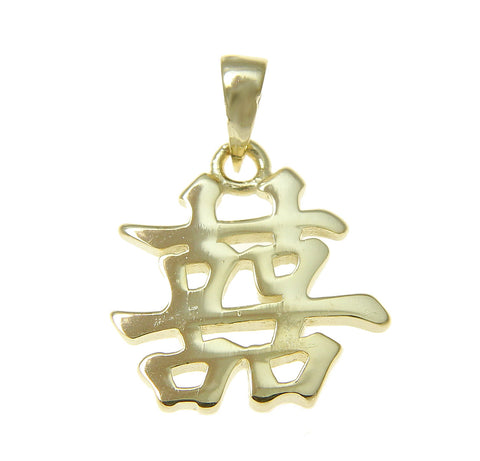 YELLOW GOLD SILVER 925 SHINY CHINESE CHARACTER DOUBLE HAPPINESS PENDANT CHARM