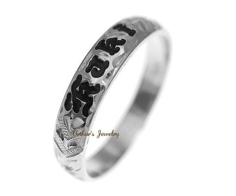 14K WHITE GOLD CUSTOM HAND ENGRAVED HAWAIIAN PRINCESS PLUMERIA SCROLL BLACK ENAMEL BAND RING 4MM