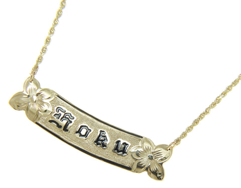 14K YELLOW GOLD PERSONALIZED HAWAIIAN 10MM BLACK ENAMEL RAISED LETTER NECKLACE