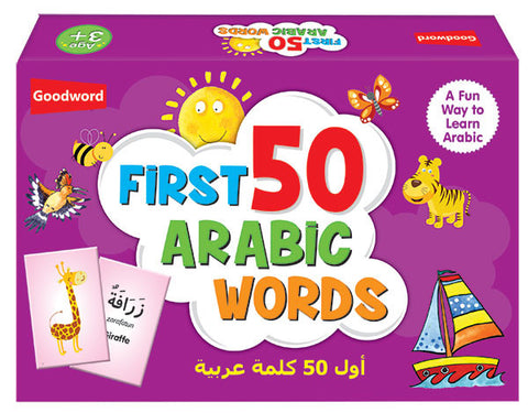 First 50 Arabic Word
