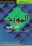 Al-Mawrid Al-Quareeb Pocket Arabic-English Dictionary