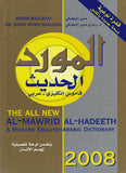 Al-Mawrid Al-Hadeeth: A Modern English-Arabic Dictionary 2008