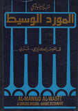 Al-Mawrid Al-Waset A Conscise English-Arabic Dictionary