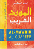 Al-Mawrid Al-Quareeb English-Arabic Dictionary