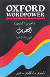 Oxford Wordpower English-Arabic Dictionary