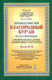 Quran in Arabic and Russian