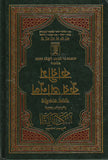Bangali Translation of the Quran