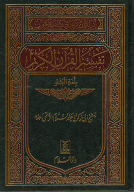 Pashtoo Translation of the Quran