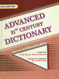 Advanced 21st Century Dictionary-English into English and Urdu