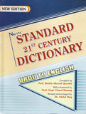 New Standard 21st Century Dictionary-Urdu to English