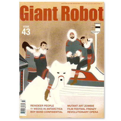 Giant Robot - Issue #43