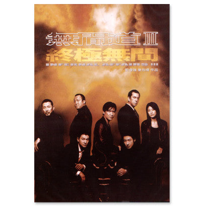 Infernal Affairs III DVD (2003)
