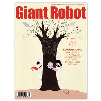 Giant Robot - Issue #41