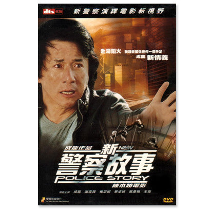 New Police Story DVD (Special Edition)