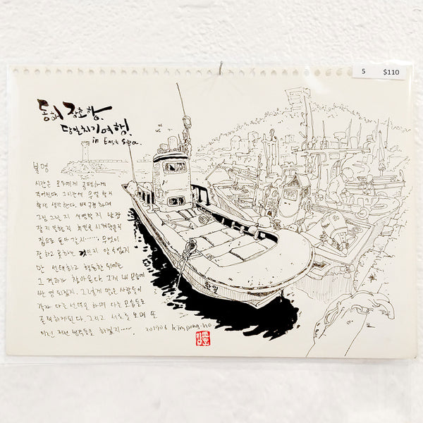 SuperAni Exhibition - Dongho Kim - #05