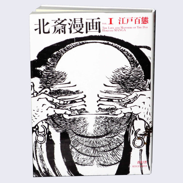 Hokusai Manga - Volume 1: The Life and Manners of the Day