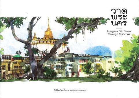 วาดพระนคร: Bangkok Old Town Through Sketches