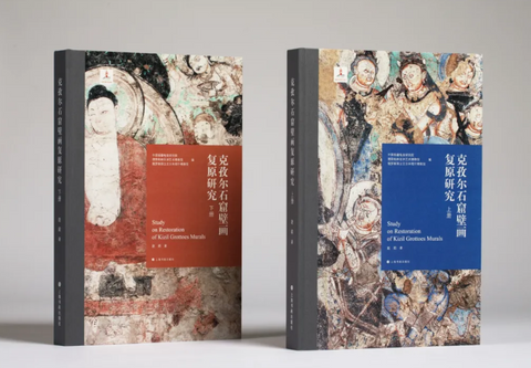 克孜尔壁画复原研究 A Study on the Restoration of the Kizil Grotto Murals (2-Volume Set)