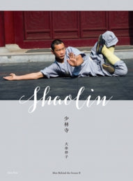 Shaolin Temple Men Behind the Scenes II by Shoko Ogushi