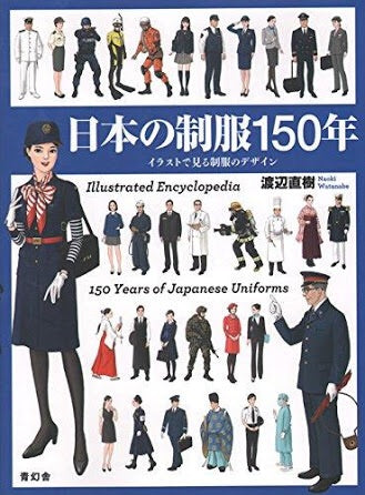 Illustrated Encyclopedia 150 Years of Japanese Uniforms