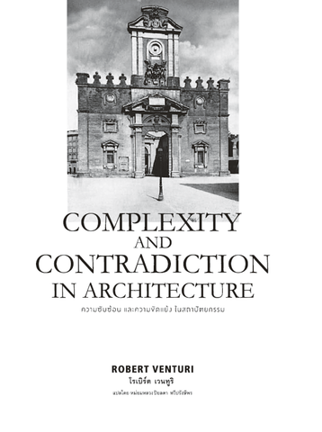 Complexity and Contradiction in Architecture ความซับซ้อนและความขัดแย้งในสถาปัตยกรรม