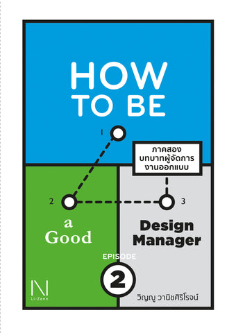 How to be a good design manager Episode 2 ภาคสองบทบาทผู้จัดการงานออกแบบ