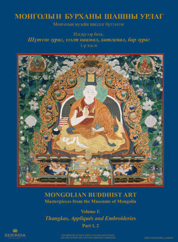 MONGOLIAN BUDDHIST ART: MASTERPIECES FROM THE MUSEUMS OF MONGOLIA Volume I, Part 1 & 2: Thangkas, Embroideries, and Appliqués