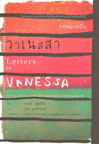 จดหมายถึงวาเนสสา Letters to Vanessa: On Love, Science and Awareness in an Enchanted World