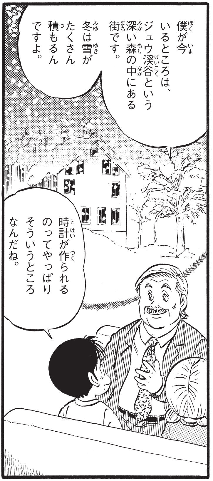 Philippe Dufour Manga cartoon Tokie No Himitsu or the secret of watches for A Collected Man London