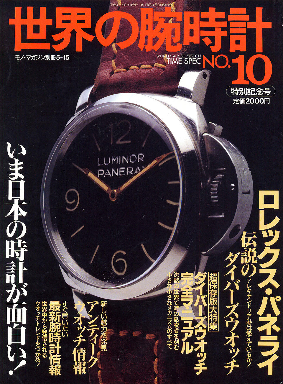 Front cover of World Wrist Watch Time Spec Japanese watch magazine number 10 from 1992 for A Collected Man London