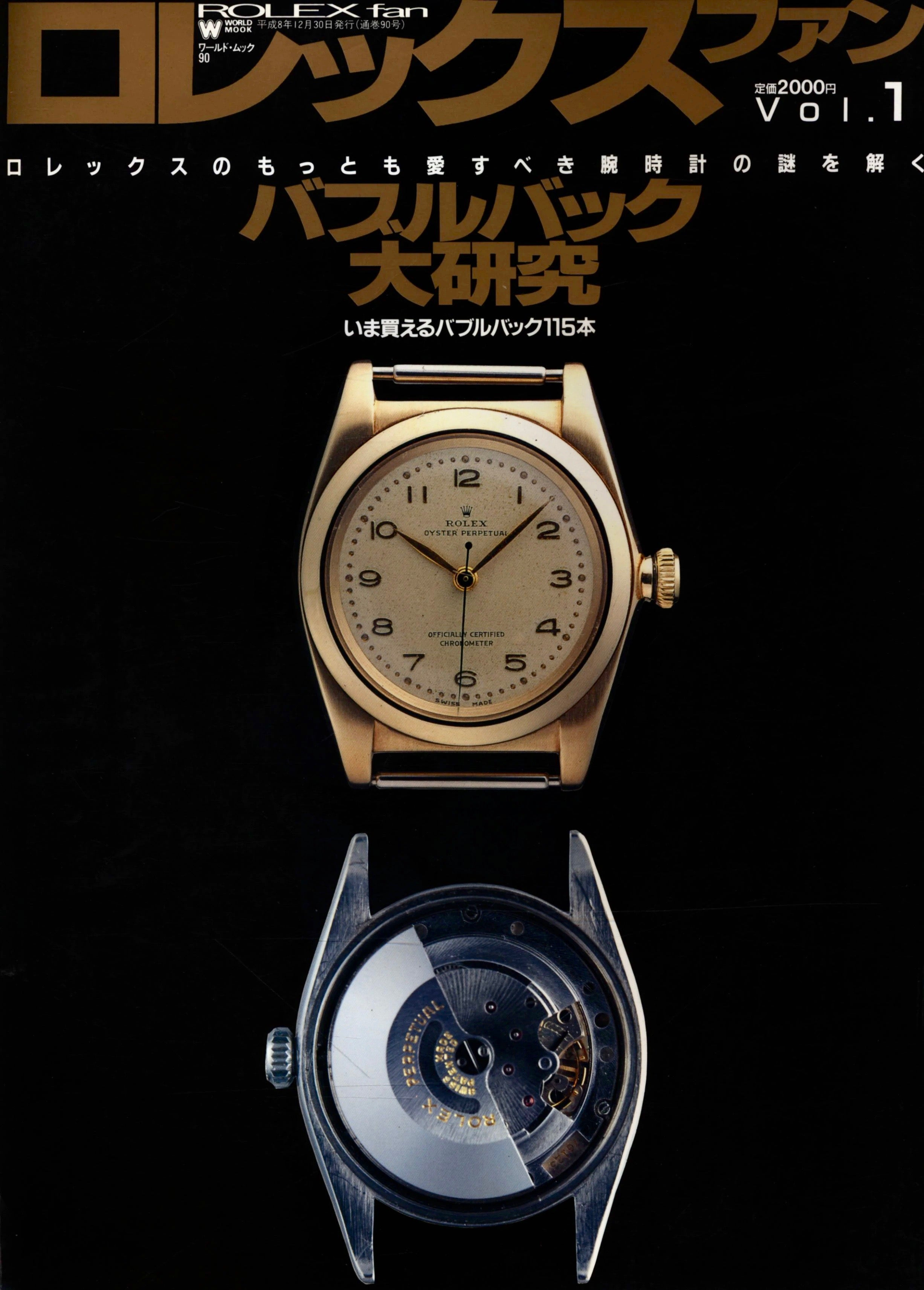 Japanese magazine cover with Rolex Bubbleback in The Early Days of Vintage Wristwatch Collecting for A Collected Man London