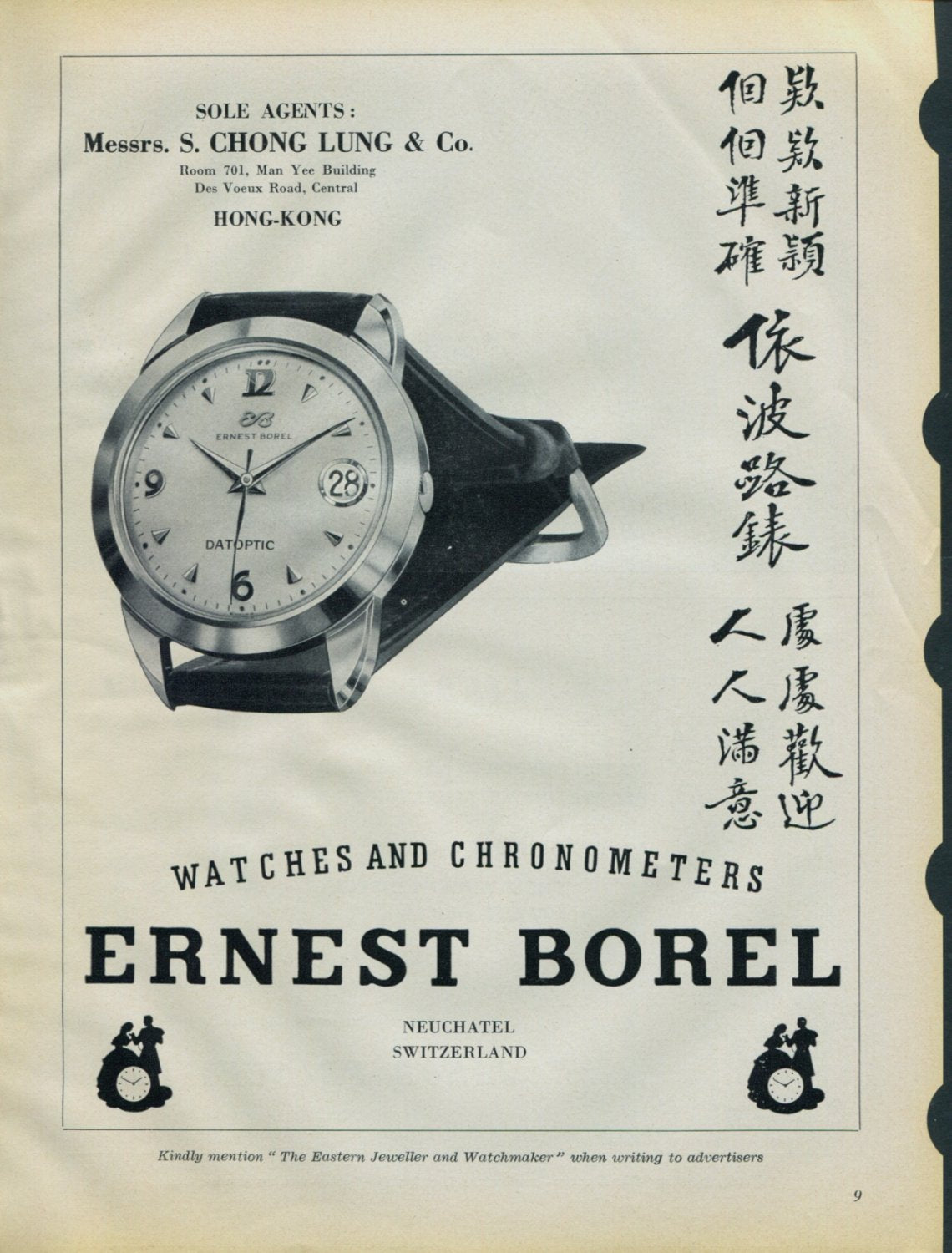 Ernest Borel Datopic ad in Five Collectors Choose their Favourite Date Disc for A Collected Man London