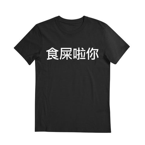Attitude Tees - Statements Tshirts - CANTONESE - Eat Shit T-shirt