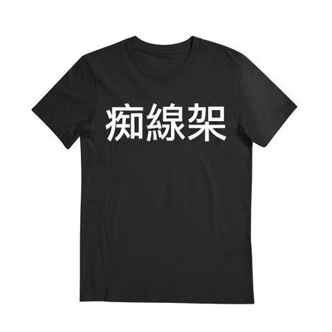 Attitude Tees - Statements Tshirts - CANTONESE - You must be MAD T-shirt