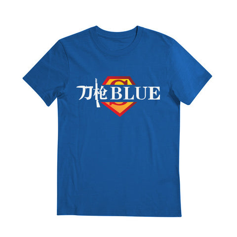 Cool Tees - Movies Tshirts - Batman Vs Superman: 刀枪BLUE - Superman T-shirt