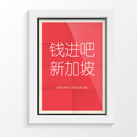 Art Posters - LOL Funny Singapore Series - Onward Singapore