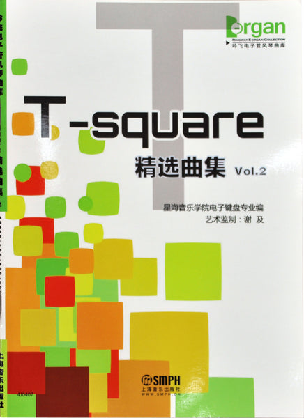 T-square featured album (Vol.2)