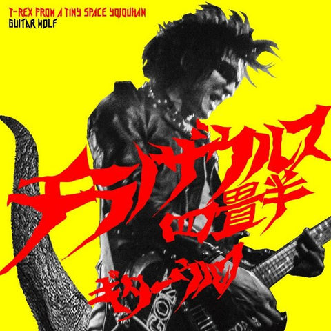 "Guitar Wolf ""T-Rex from A Tiny Space Yojouhan"" LP"