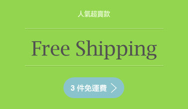 USticker人氣超賣款 Free Shipping for 3 三件免運費