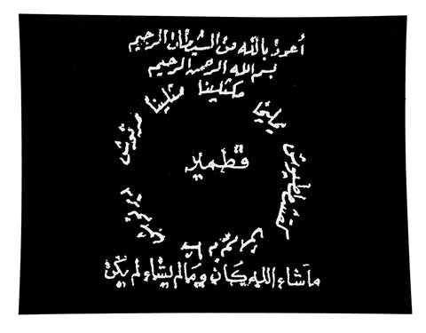 Ashab al Kahf Postcard Magnet - Black , Islamic Shopping Network