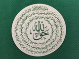Taweez Sticker , Islamic Shopping Network - 1