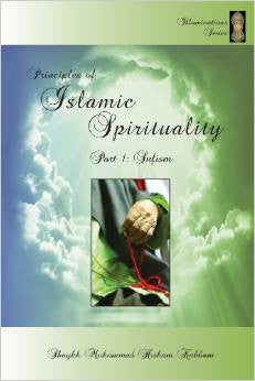 Principles of Islamic Spirituality, Part 1: Sufism , Islamic Shopping Network - 1