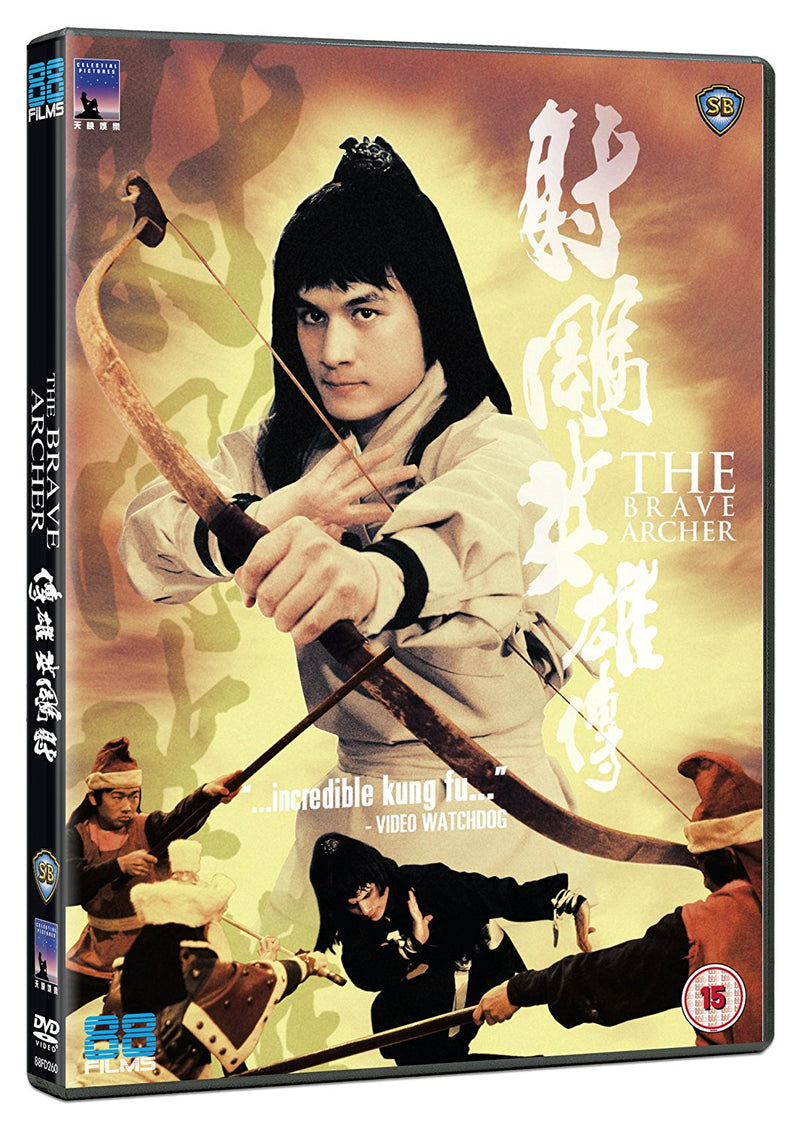 The Brave Archer (DVD)