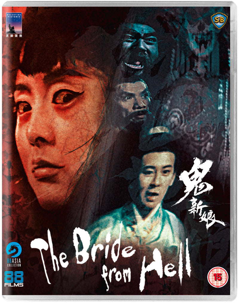 The Bride From Hell - 88 Asia 11