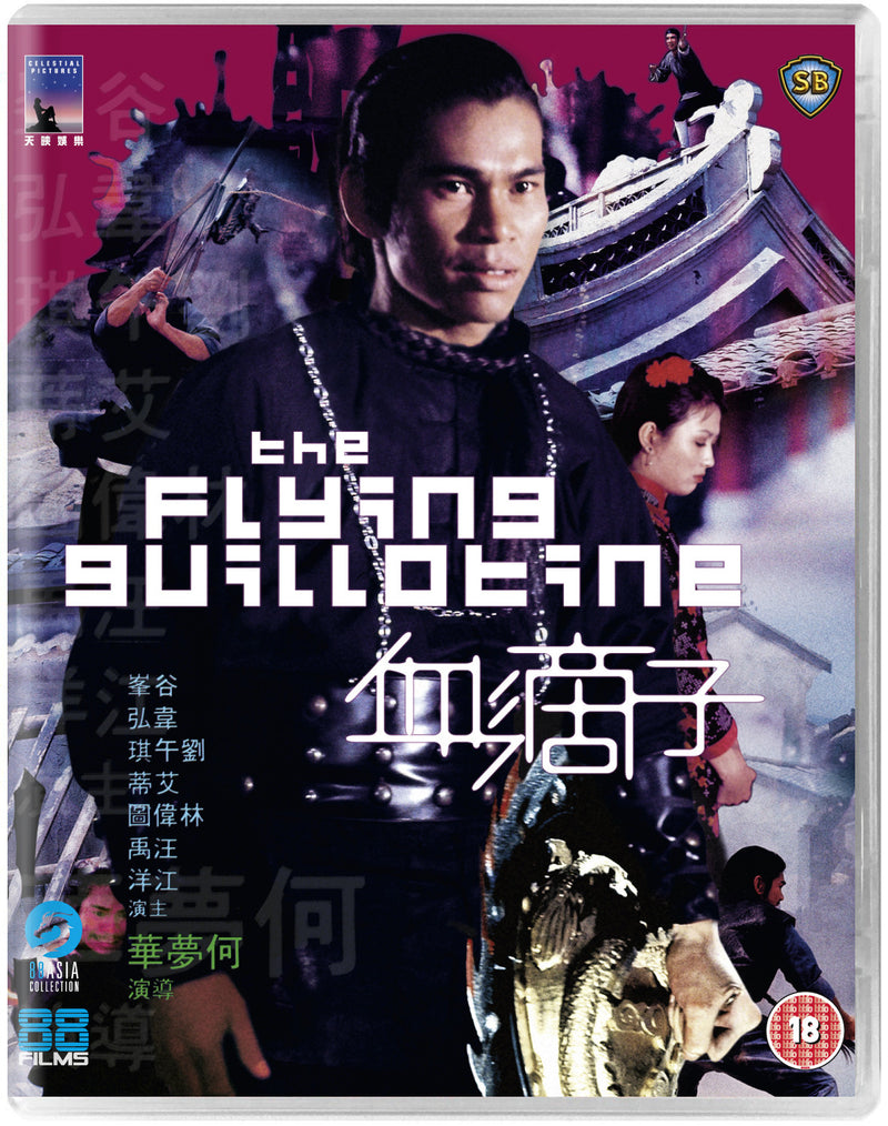 The Flying Guillotine - 88 Asia 10