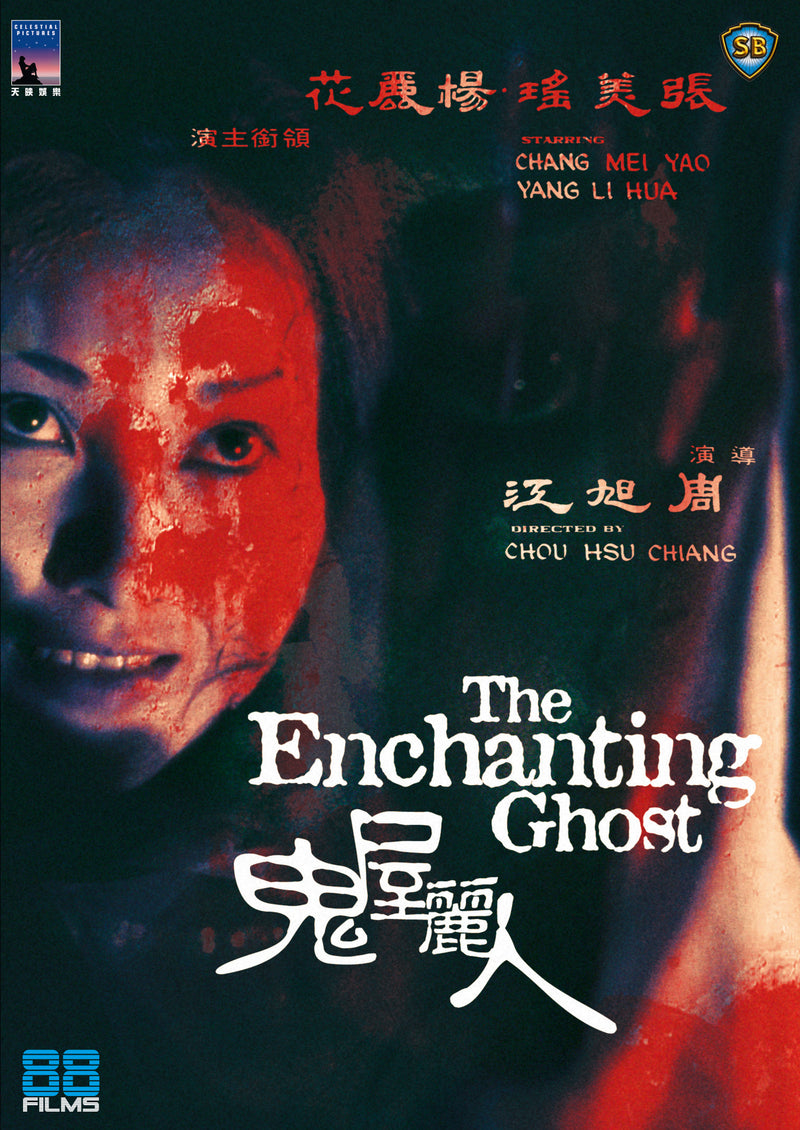 The Enchanting Ghost (DVD)